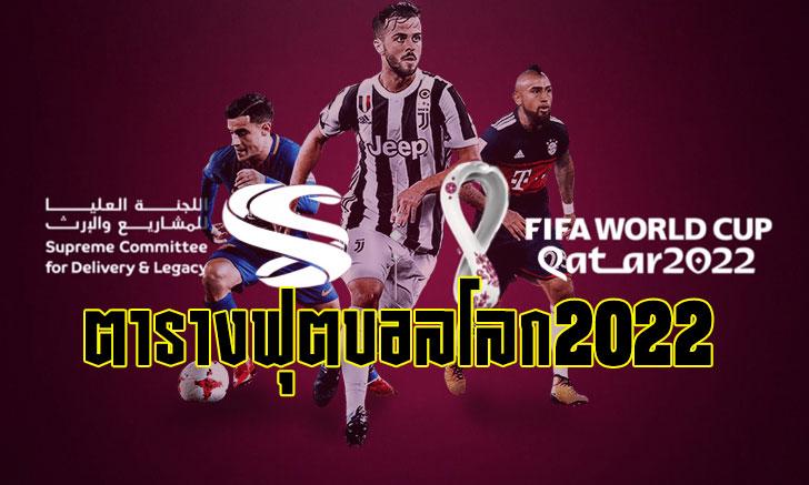 บอลโลก 2022 แข่ง 21 พ.ย.-18 ธ.ค. รอบแรกเตะวันละ 4 คู่
