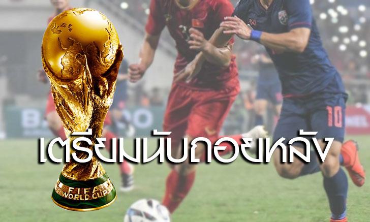 ผลจับสลาก คัดฟุตบอลโลก 2022 โซนยุโรป เริ่มโม่แข้งมี.ค. ปีหน้า