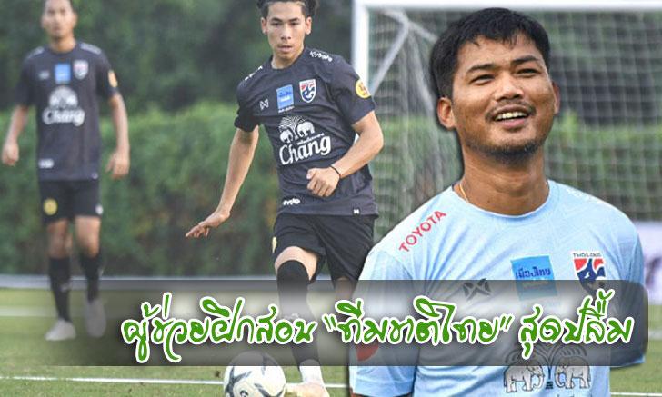 """ผู้ช่วยฝึกสอน """"ทีมชาติไทย"""" สุดปลื้ม ลูกทีมบาดเจ็บระหว่างฝึกซ้อม 3 วันที่ผ่านมา"""